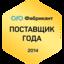 Надежный поставщик 2014