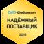 Надежный поставщик 2015